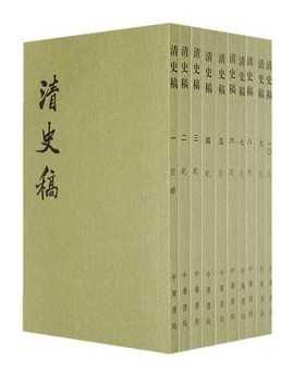 求白�文版的《清史稿》求清史稿白�版